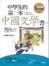 中學生的第一本中國文學書(二)[3AD4]