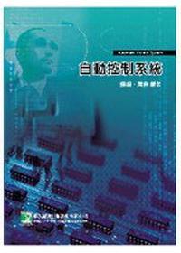 自動控制系統分類題庫(最新版)