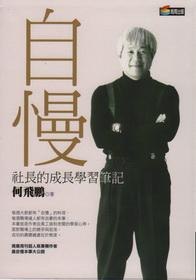 自慢:社長的成長學習筆記-新商業周刊叢書242(軟精)