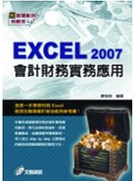 EXCEL 2007會計財務實務應用(附光碟)(96/2)