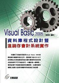 VISUAL BASIC 2005 資料庫程式設計暨.進銷存會計系統實作(附光碟)