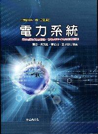 電力系統-台電職員級/國民營(IE37)