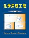化學反應工程(林) 專櫃