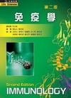 免疫學(96/9 2版)B177e2