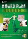 身體檢查與評估指引(附應考手冊)(醫護叢書)