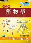 藥物學(附光碟)(97/8 2版)B109e2 專櫃
