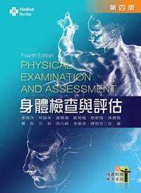 身體檢查與評估 4/e