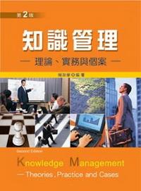 知識管理-理論.實務與個案(97/2 2版)H055e2