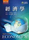 經濟學H007e6 專櫃