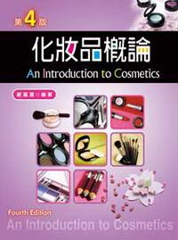化妝品概論[2009年9月/4版/B120e4]