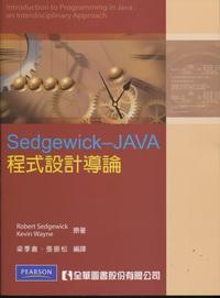 Sedgewick-JAVA程式設計導論(06073)