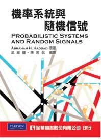 機率系統與隨機信號(06050)
