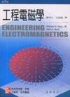 工程電磁學 7/E HAYT(授權經銷版)
