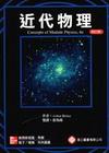 近代物理[6版/2013年4月]