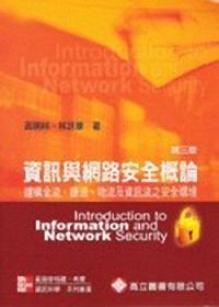 資訊與網路安全概論3/E(9801)CI014 專櫃