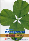 管理學(HILL & MCSHANE:PRINCIPLES OF MANAGEMENT) 專櫃