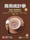 商用統計學(2009/1)