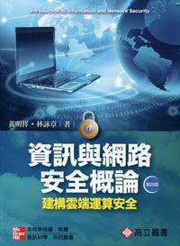資訊與網路安全概論: 建構建構雲端運算安全 (第4版)