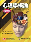 心理學概論-精簡版 (Psychology: Essentials 2/E)