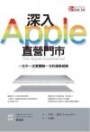 深入Apple 直營門市 一生中一定要體驗一次的蘋果經驗