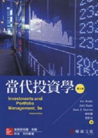 當代投資學 第九版