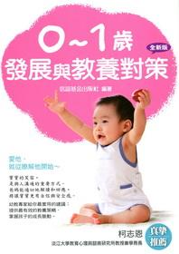 0-1歲發展與教養對策(1-12個月) (全新版) - 兒童發展29