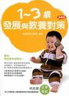 1-3歲發展與教養對策(12-36個月)[2010年4月/2版]