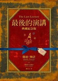 最後的演講【典藏紀念版】(贈DVD)