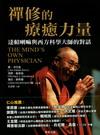 禪修的療癒力量:達賴喇嘛與西方科學大師的對話