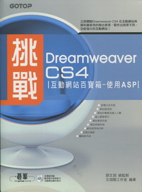 挑戰Dreamweaver CS4互動網站百寶箱--使用ASP(附光碟)
