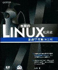 鳥哥的Linux私房菜--基礎學習篇(第三版)(附DVD)
