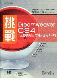 挑戰Dreamweaver CS4互動網站百寶箱使用PHP