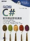 最嚴選!C#案例模組開發講座(附原始程式碼)