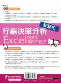 行銷決策分析幫幫忙-Excel超實用範例即戰技(DVD)