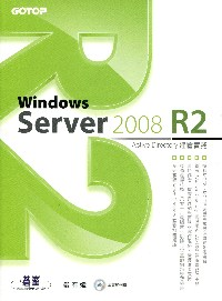 Windows Server 2008 R2 Active Directory 建置實務[附光碟]