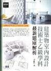 建築物室內設計技術士乙級學科最新題庫解析