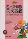 大人小孩的英文歌謠Level 1(20K+CD)