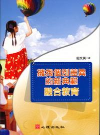 擁抱個別差異的新典範 融合教育-障礙教育74(軟精)(附光碟)