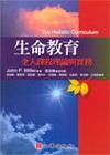 生命教育:全人課程理論與實務-生命教育13