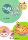 幼兒營養與膳食(第二版)-(127)幼兒教育