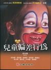 兒童偏差行為(2版)-輔導諮商83