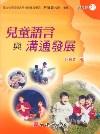 兒童語言與溝通發展(2009/10)