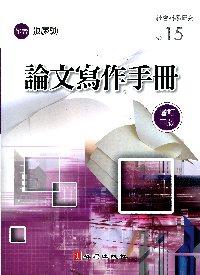論文寫作手冊[2010年9月/增訂4版]