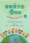 管教孩子的16高招(第二版)(第二冊)如何維持孩子良好的行為