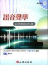 語音聲學-說話聲音的科學-溝通障礙22
