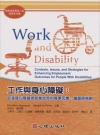 工作與身心障礙-促進身心障礙者就業成效的背景因素、議題與策略