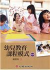 幼兒教育課程模式(第四版) 51184