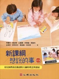 新課綱想說的事:幼兒園教保活動課程大綱的理念與發展[2版/2017年9月]