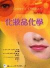 化妝品化學(4130)