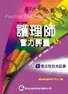 護理師實力評量(十)微生物及免疫學(97/4 4版) 4630